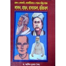 Lalan Hachan Radharaman Haricharan