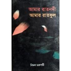 Amar Raatnadi Amar Raatful