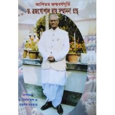 Dr. Brajagopal Roy Sammanana Grantha