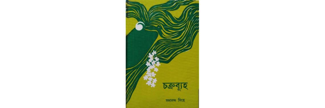 Chakrabyuha