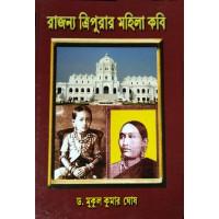 Rajanya Tripurar Mahila Kobi
