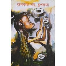 Roopkatha Noy, Chupkatha