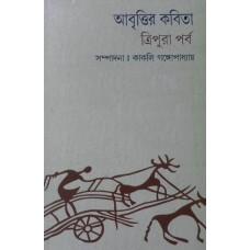 Abrittir Kabita Tripura Parba