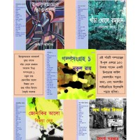Ebook Golpo Bundle Set-1