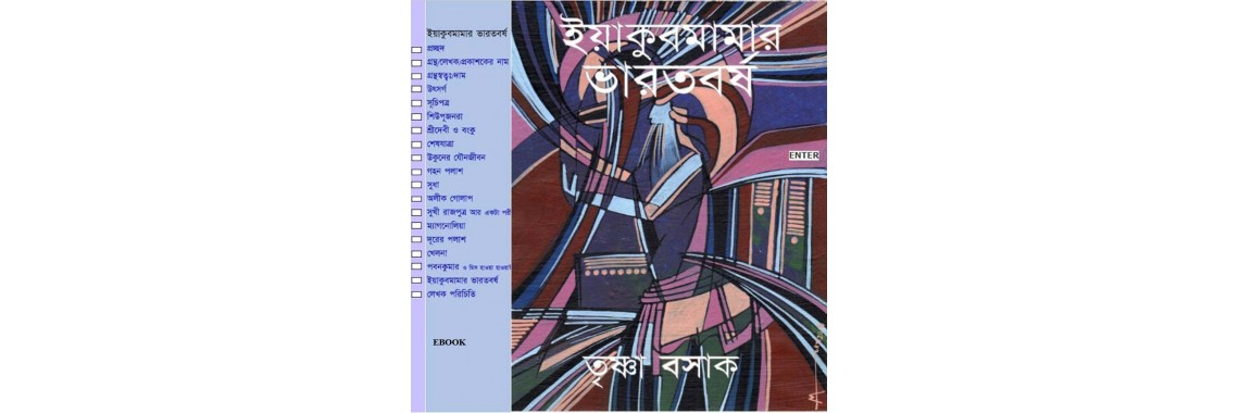 Iyakubmamar Bharatbarsha