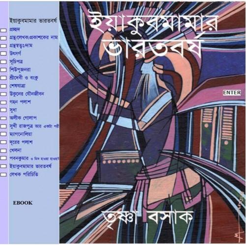 Ebook Story Bundle in Bengali