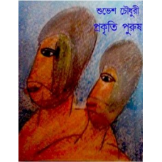 Prokriti Purush