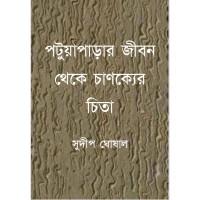 Patuaparar Jibon Theke Chankyer Chita