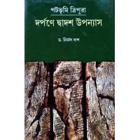 Patabhumi Tripura: Darpane Dwadash Upanyas