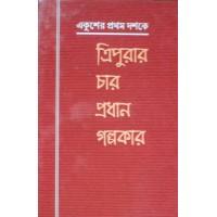 Ekusher Pratham Dashaker Tripurar Chaar Pradhan Galpakar