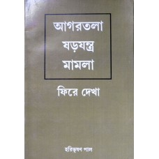 Agartala Sarayantra Mamla: Phire Dekha