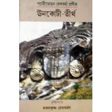 Pyarimohan Debbarma Pranita Unakoti-Tirtha