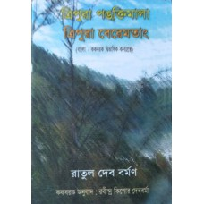 Tripura Panktimala
