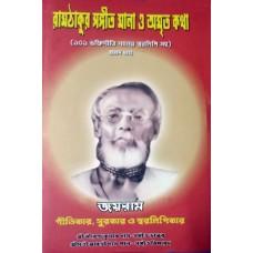 Ramthakur Sangeetmala o Amrita Katha