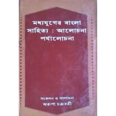 Madhya Juger Bangla Sahitya: Alochana-Parjalochana