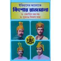 Etihaser Aloke Kishor Rajmala