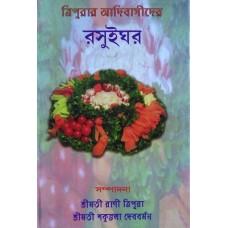 Tripurar Adibasider Rasuighar