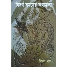 Bibarna Samayer Kathamala