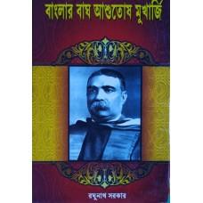 Banglar Bagh Asutosh Mukherjee