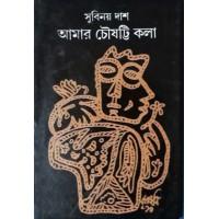 Aamar Chowshatti Kala
