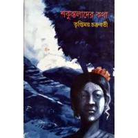 Shakuntalader Katha