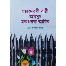 Manipuri Story Hard Books