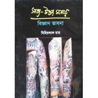 Satya-Uttar Samay